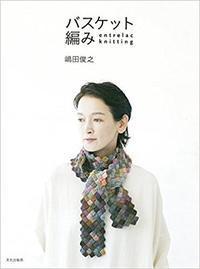 バスケット編みのコサージュ - 志乃's スローライフ通信