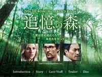 『追憶の森(The Sea of Trees)』 - DOODLE ※ 佳田亜樹の悪戯書き ※