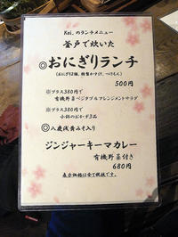 スロウな古民家で癒しのキーマをいただいた〔kei.-継-/無国籍料理・自然食/JR福島) - 食マニア Yの書斎 ※稀に音マニア Yの書斎