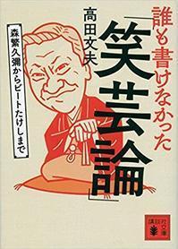 """いろいろ共感できる、高田文夫の少年""""笑芸""""時代-「誰にも書けなかった『笑芸論』」より。 - 噺の話"""