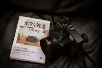 プラベルマキナファン必読書『ボクと先輩』 - BobのCamera