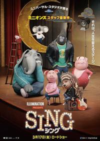 「SING/シング」を観てきました - カリフォルニアの広い空、と日本の空は繋がっている