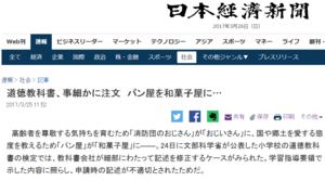 No.3486 3月26日(日):この国における子どもたちの未来は・・ - 遠藤一佳のブログ「自分の人生」をやろう!