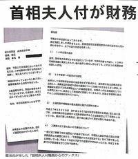 20170326 【国政】これが「事務的打合せ」か - 杉本敏宏のつれづれなるままに