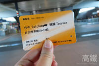 Taichung ticket** - camera*time