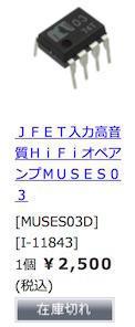 【秋月気になる新商品】MUSES03 - 湧雲日記