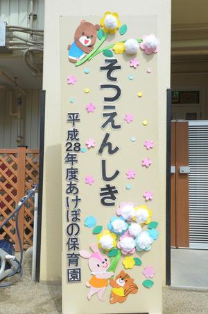 第64回 平成28年度 卒園式 - あけぼの保育園ブログ
