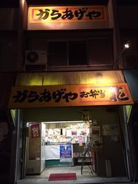 肉の迫力。からあげや花 - ブラボーHIROの食べ歩きロード ~美味しいお店を求めて~