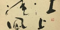 個展、最終週です(^o^)      「風」 - 筆文字・商業書道・今日の一文字・書画作品<札幌描き屋工山>