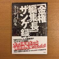 ターザン山本「金権編集長ザンゲ録」 - 湘南☆浪漫