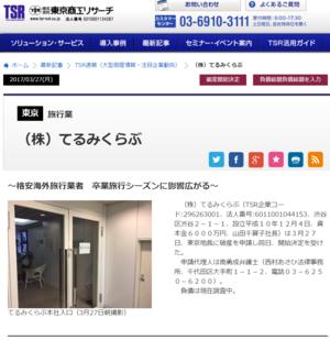 てるみくらぶ、東京地裁に破産申請 - せっかく行く海外旅行のために