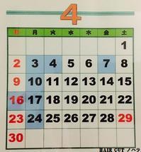 H29年4月の当店、理容室の営業日 - 金沢市 床屋/理容室/散髪  「ヘアーカット ノハラ ブログ」 メンズヘッドスパは当店で!