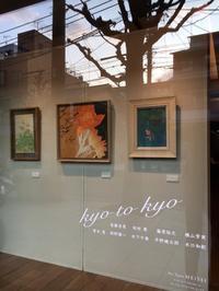 KYO TO KYO 展 - Artのある暮らし