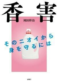 書籍紹介「香害」そのニオイから身を守るために - 化学物質過敏症・風のたより2