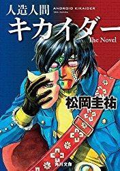 『 人造人間キカイダー The Novel 』 #059 - 図書委員堂