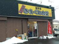 海鮮屋 おやじのきまぐれ食堂 その2 (ホッキ入り海鮮天丼) - 苫小牧ブログ