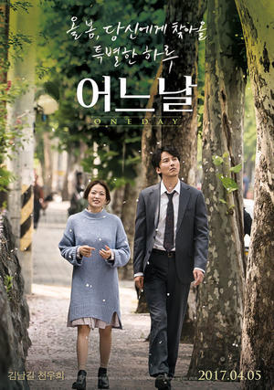 映画『ある日』スペシャルポスター - おまさぼう春夏秋冬