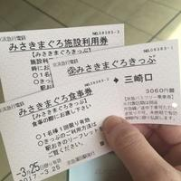 まぐろ切符で三浦へ(+うさフェスの大賞商品届いた~♪) - うさぎのチビ太+α