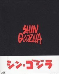 『シン・ゴジラ ver,2.0』 - 【徒然なるままに・・・】