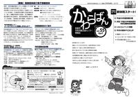 【29.4月号】岩倉市市民活動支援センター情報誌かわらばん55号 - 岩倉市市民活動支援センターNEWS