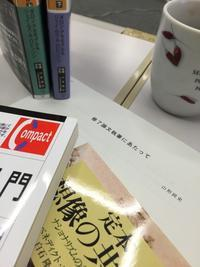 ゼミの始まり~修了論文への道~ - Life@イデアス(アジア経済研究所 開発スクール 27期生ブログ)