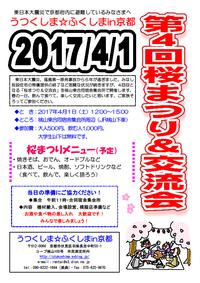 【ご案内】第4回桜まつり&交流会にご参加ください! 4月1日(土)12:00~ - うつくしま☆ふくしまin京都-避難者と支援者のネットワーク