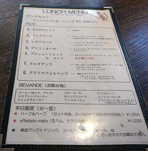 Pizzeria La Gita(ピッツェリア ラ ジータ) - Heartful Wind