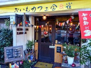 【求人】GW短期スタッフ募集 - 古都鎌倉おいもカフェ金糸雀