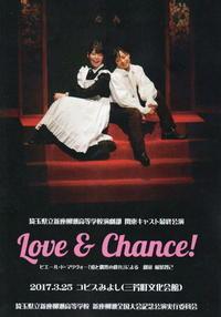 新座柳瀬高校「Love&Chance!」関東キャスト最終公演 - 悠々緩緩 月見で一杯
