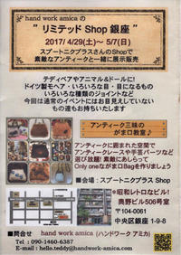 4月出店イベント その2 - 旅する材料屋 hand work amicaのいろいろお知らせ記録