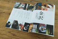 「チルチンびと」最新号は金沢特集 - 「む一ちょ写真日記」