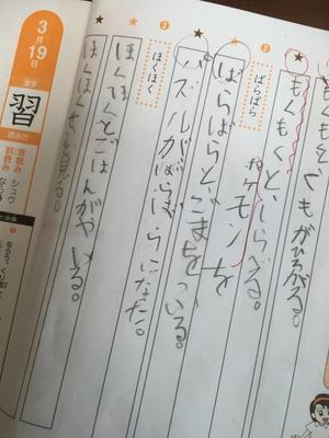 ほくほく、を使った二文 小1の回答 - わたし的日常☆東京☆おもちゃで幼児教育