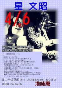 4/6(木) - 地味庵
