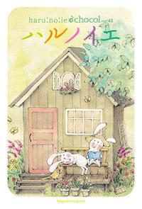 3/29~仙台PARCO本館「chocol no*48 ハルノイエ」に出展いたします - こぎん刺し*刺し子 engawa's blog
