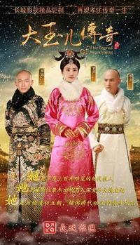 これから見たい電視劇『大玉児伝奇』『大唐栄燿1、2』(2015) - 越劇・黄梅戯・紅楼夢