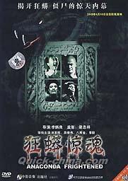 恐怖ホラー『狂蟒驚魂』(2008) - 越劇・黄梅戯・紅楼夢