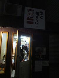 『焦がし焼きそば 嬉一』 長期熟成酒が呑めて絆深まる酒場! (広島八丁堀) - タカシの流浪記