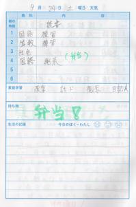 9月24日 - なおちゃんの今日はどんな日?