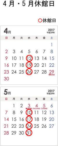 ☆☆☆【4月・5月休館日のお知らせ】☆☆☆ - ワインフィールド   由布院ワイナリーブログ