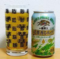キリン 一番搾り 若葉香るホップ~麦酒酔噺その668~1週間遅れで。。 - クッタの日常