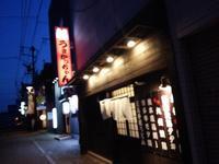 九州焼鳥 うまかっちゃん 清水町店(千歳市清水町) - eihoのブログ