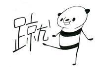 本日のイラスト その281(漢字を感じて! 蹴るパンダ) - hacmotoのフォルダ