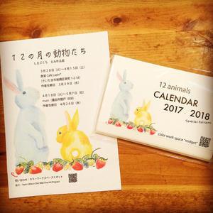 """しまぶくろえみ作品展""""12の月の動物たち"""" - 食堂cafe Lapin* 日々のこと"""