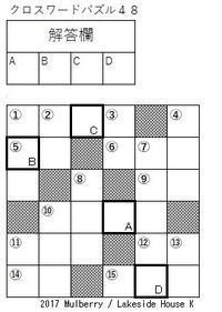 理科(科学) クロスワードパズル48(新入生向け②) - Lakeside House K