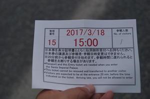 仙洞御所参観大宮御所編 - たんぶーらんの戯言