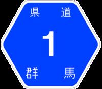 群馬県道1号ってどこか知ってる?【トリビア的に】 - 登山道の管理日記