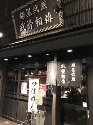 麺屋武蔵 上野で黒つけ麺 - Like a grumpy cat