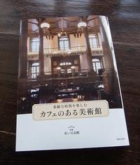 美術館とカフェ - アスタリスク日記