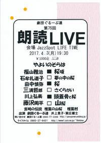 第75回朗読ライブ - 劇団ぐるーぷ連