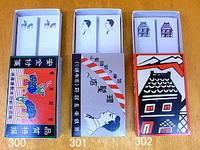 マッチ箱付箋 - ichioshiのイチオシ!